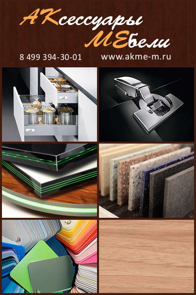 Аксессуары для мебели от Акме-м